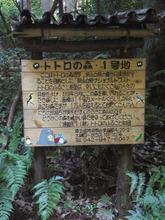 トトロの森1号地看板